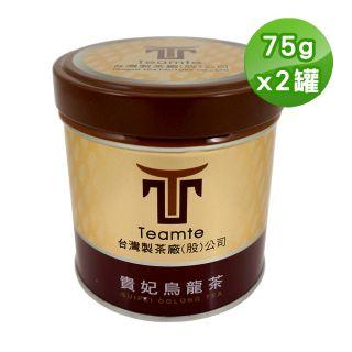 貴妃烏龍茶2件組(2兩真空鐵罐裝)