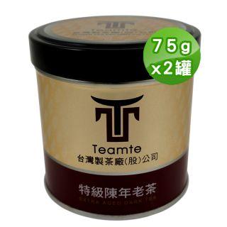 特級陳年老茶2件組(2兩真空鐵罐裝)