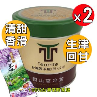 梨山高冷茶2件組(2兩真空鐵罐裝)