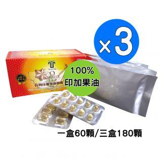 【TEAMTE】100%台灣印加果油膠囊3盒<全素>-180顆
