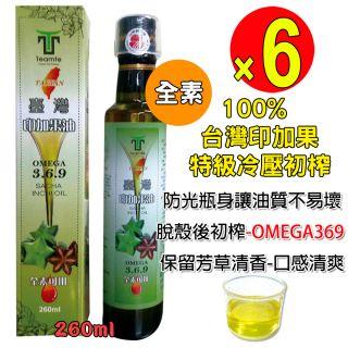 【10個月-即期品出清特價】100%台灣頂級印加果油6瓶組 260ml 100%冷壓初榨-SGS檢驗合格