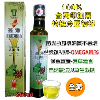 【TEAMTE】台灣印加果油-100%特級冷壓初榨260ml