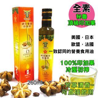 【TEAMTE】神奇魔油-印加果油秘魯原生種頂級冷壓初榨-260ml